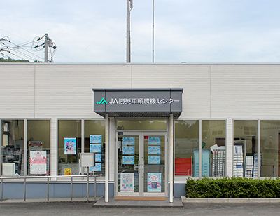 勝英農機センター | 店舗・事業所・ATM | JA晴れの国岡山
